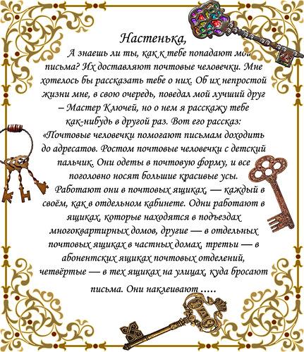 Письмо на тему поздравление